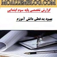 گزارش تخصصی آموزگاران ابتدایی